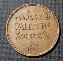 Mill (British Mandate for Palestine currency, 1927).jpg